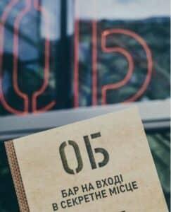 Ostannya Barykada in Kyiv
